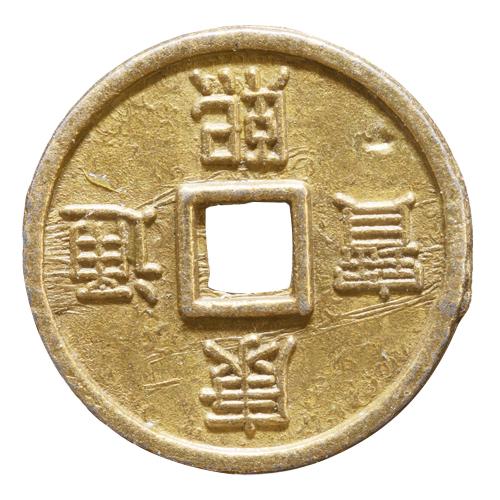 Chinesische Glücksmünzen, 10er Set, Produktbild 5