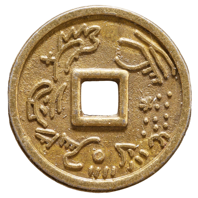 Chinesische Glücksmünzen, 10er Set, Produktbild 7