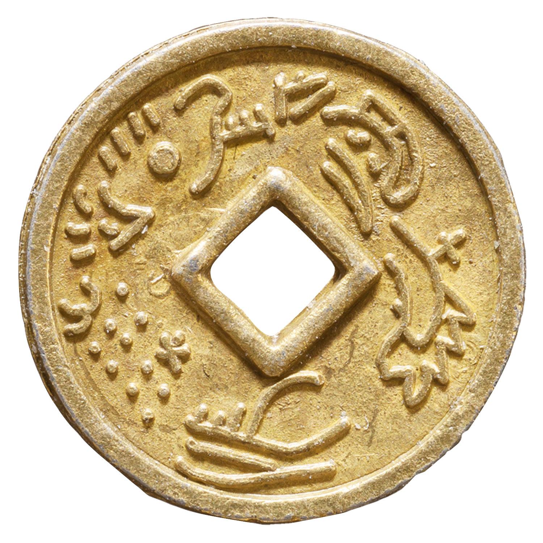 Chinesische Glücksmünzen, 10er Set, Produktbild 3